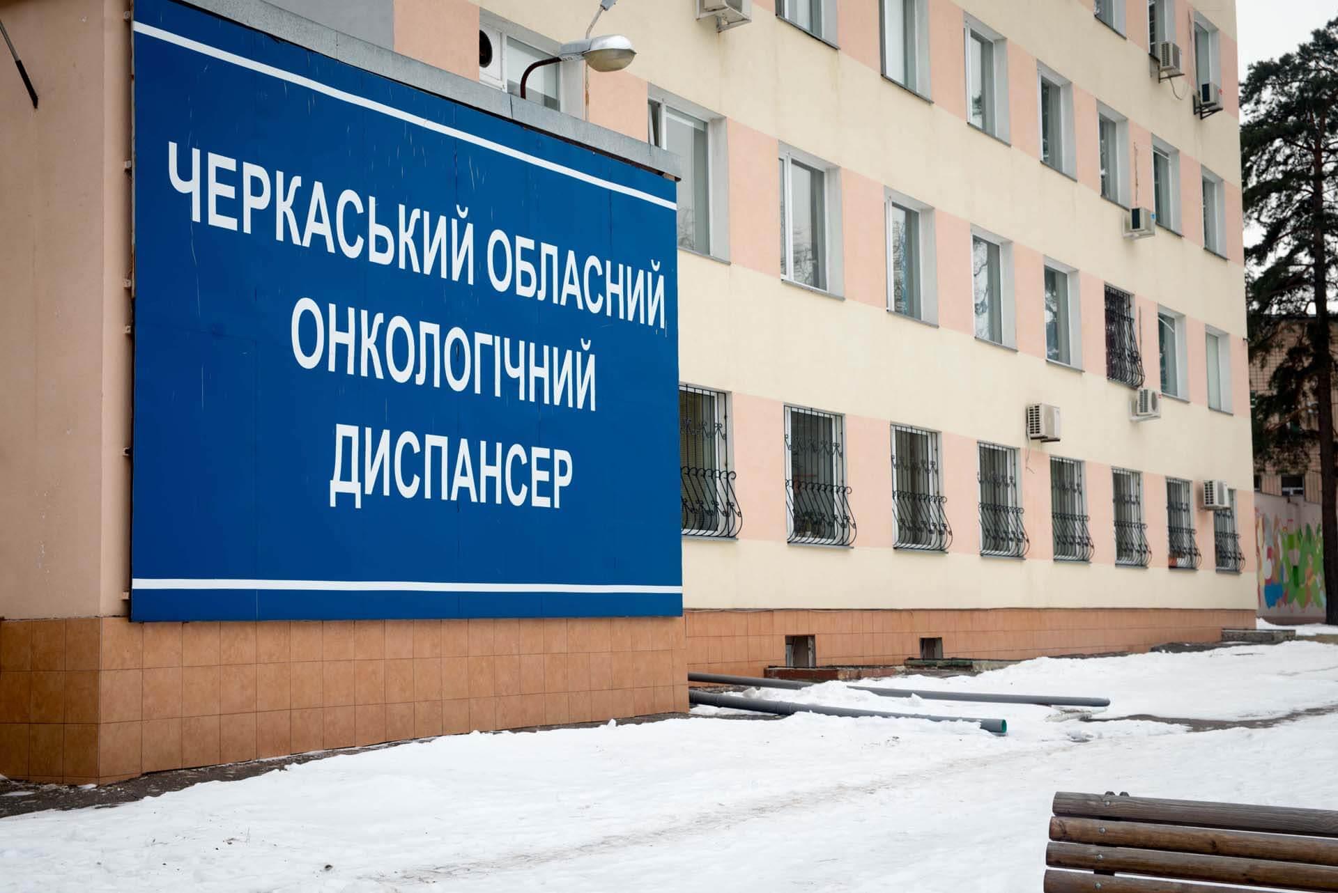 https://gematolog.ck.ua/wp-content/uploads/2015/12/onko2.jpg