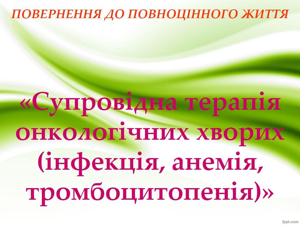 https://gematolog.ck.ua/wp-content/uploads/2018/12/konferentsiya-19.12.2018.jpg