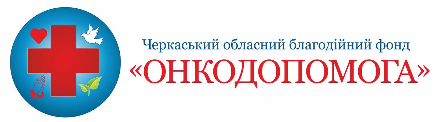 https://gematolog.ck.ua/wp-content/uploads/2020/02/Onko_Dopomoga_logo-e1582036565788_s.jpg
