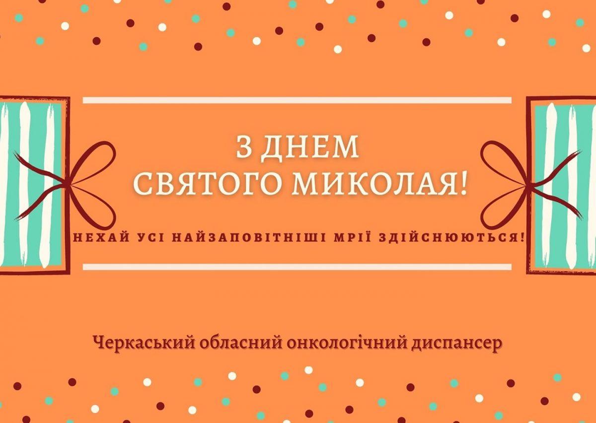 sv-mikol-1200x852.jpg
