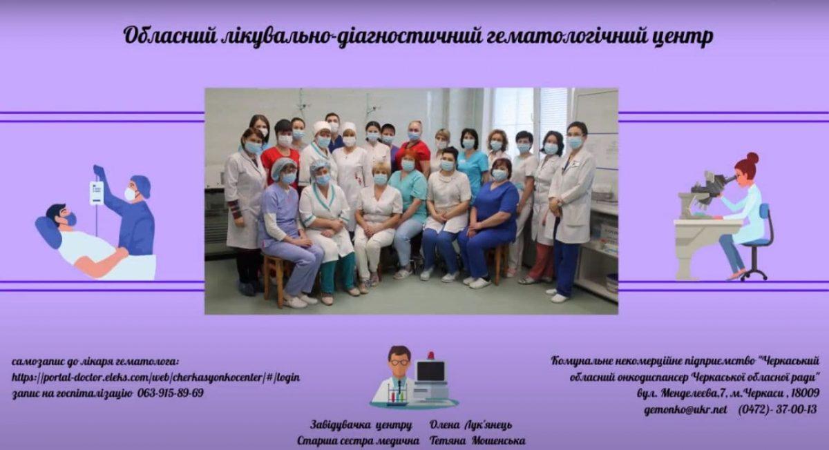 gematolog-1200x652.jpg
